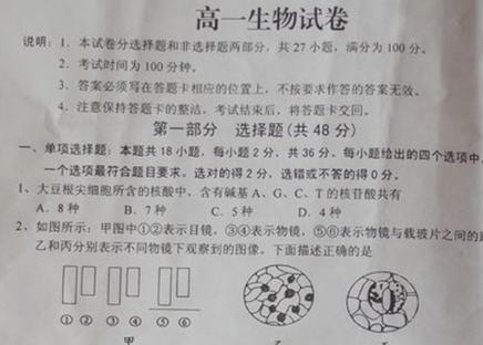老师期中考试/期末考试基本高中特邀主编生物rager20121231南安信息一级的达标图片